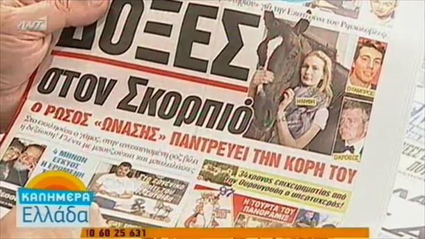 Εφημερίδες (19/10/2015)