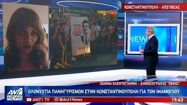 Ολονυχτία πανηγυρισμών στην Κωνσταντινούπολη για τον Ιμάμογλου