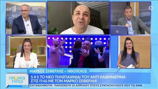 """Ο Μάρκος Σεφερλής στην εκπομπή """"Πρωινοί Τύποι"""""""