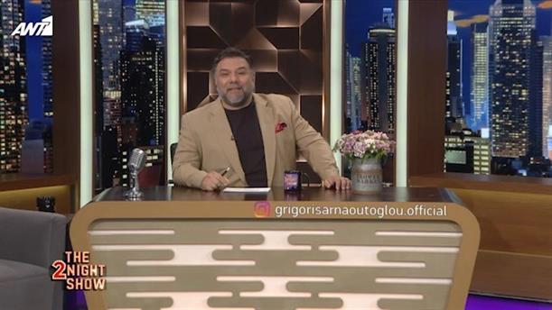 THE 2NIGHT SHOW – Επεισόδιο 69 – 5ος κύκλος