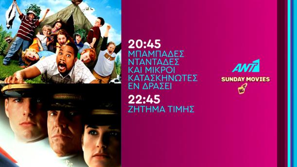 Sunday movies - Κυριακή 4/8