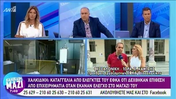 Επίθεση κατά ελεγκτών του ΕΦΚΑ στη Χαλκιδική- ΚΑΛΟΚΑΙΡΙ ΜΑΖΙ - 24/07/2019