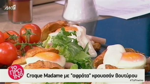 """Croque Madame με """"αφράτα"""" κρουασάν βουτύρου"""