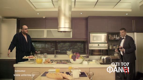 Ό,τι του Φανή επ. 3: Το trailer για «Το Πρωινό»… αλλιώς!