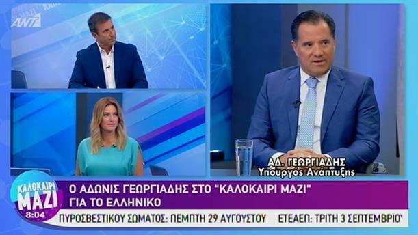 Άδωνις Γεωργιάδης  - ΚΑΛΟΚΑΙΡΙ ΜΑΖΙ – 22/08/2019