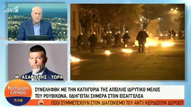 Συνελήφθη ιδρυτικό μέλος του Ρουβίκωνα – ΚΑΛΗΜΕΡΑ ΕΛΛΑΔΑ – 20/11/2018