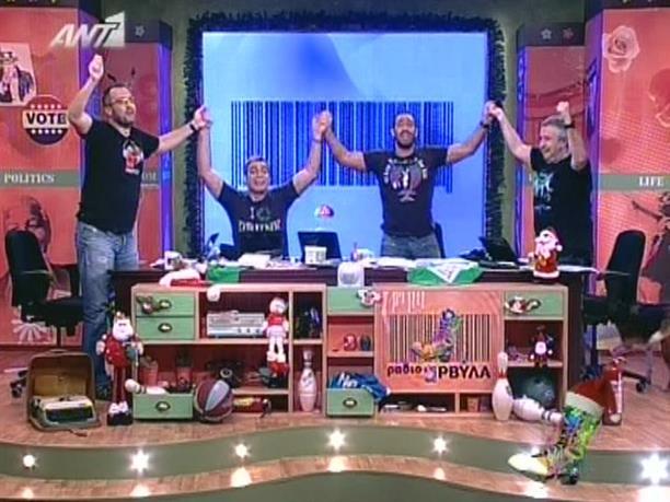 Ράδιο Αρβύλα 13-12-2010
