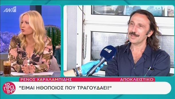 Ο Ρένος Χαραλαμπίδης στην εκπομπή «Το Πρωινό»
