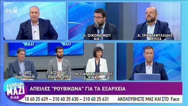 Οι Οικονόμου και Τριανταφυλλίδης στην εκπομπή «Καλοκαίρι Μαζί»