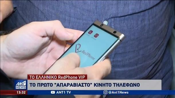 RedPhone VIP: Το πρώτο απαραβίαστο κινητό τηλέφωνο