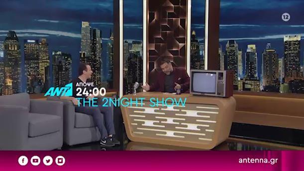 The 2Night Show – Τετάρτη 27/05