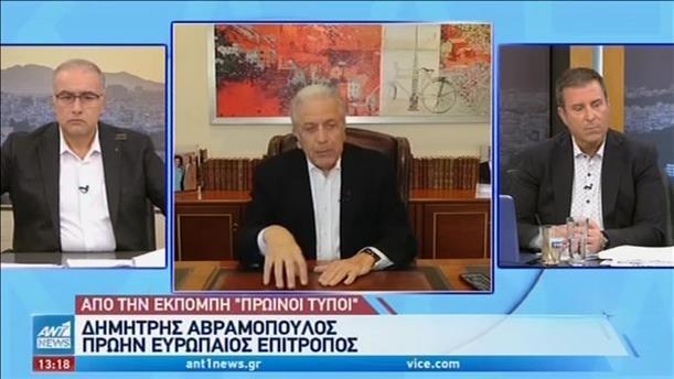 Αβραμόπουλος στον ΑΝΤ1: Οι δίαυλοι Ελλάδας-Τουρκίας πρέπει να μείνουν ανοικτοί