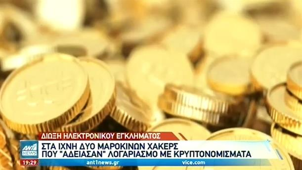 Μαροκινοί χάκερ άδειασαν λογαριασμούς με κρυπτονομίσματα