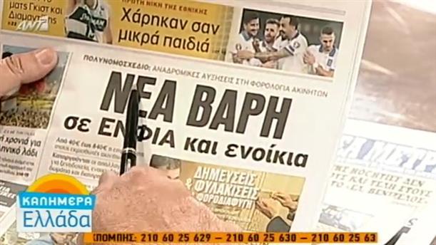 Εφημερίδες (12/10/2015)