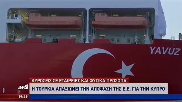 """Απαξιώνει η Τουρκία τις αποφάσεις της ΕΕ, μιλώντας για """"χατίρι στους Έλληνες"""""""