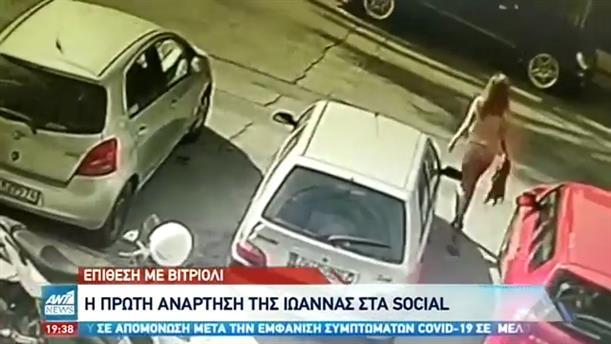 Επίθεση με βιτριόλι: «εμφανίστηκε» στα social media η Ιωάννα