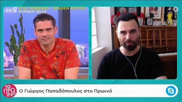 Ο Γιώργος Παπαδόπουλος στην εκπομπή «Το Πρωινό»