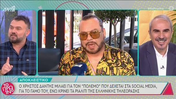 Ο Χρήστος Δάντης στην εκπομπή «Το Πρωινό»