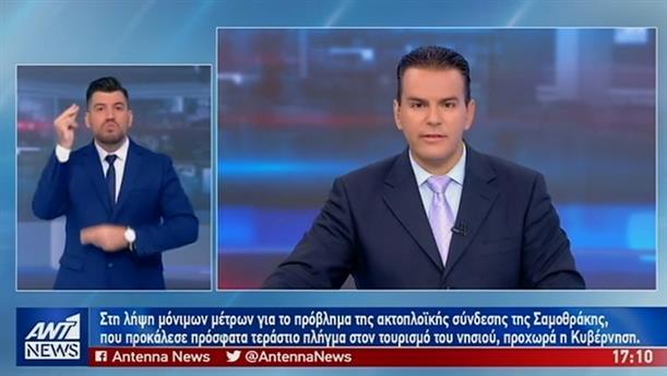 ANT1 NEWS 19-08-2019 ΣΤΗ ΝΟΗΜΑΤΙΚΗ