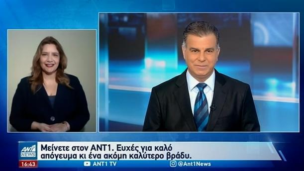 ANT1 NEWS 11-03-2021 ΣΤΗ ΝΟΗΜΑΤΙΚΗ