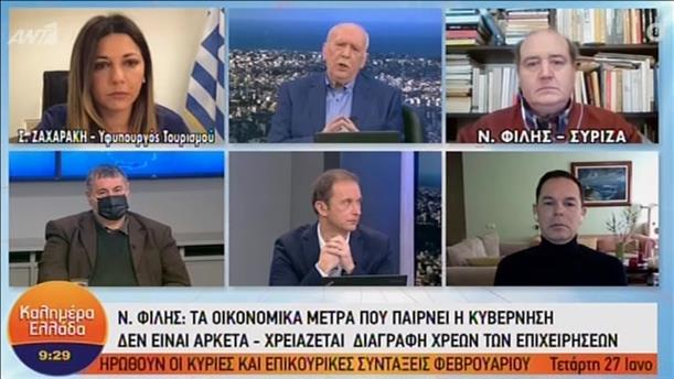 Ζαχαράκη - Φίλης στην εκπομπή «Καλημέρα Ελλάδα»