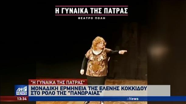 Εντυπωσίασε η Ελένη Κοκκίδου στο θέατρο «Πόλη»