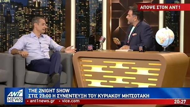 """Η ξεχωριστή συνέντευξη του Κυριάκου Μητσοτάκη στο """"The 2Night Show"""""""