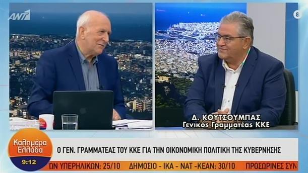 Δ. Κουτσούμπας (Γενικός Γραμματέας ΚΚΕ) – ΚΑΛΗΜΕΡΑ ΕΛΛΑΔΑ – 09/10/2019