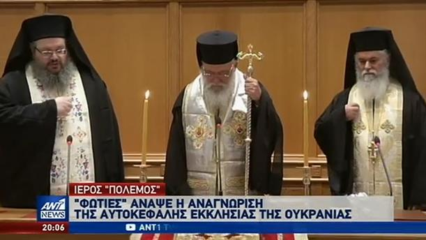 """""""Ιερός πόλεμος"""" για την αναγνώριση της αυτοκέφαλης Εκκλησίας της Ουκρανίας"""