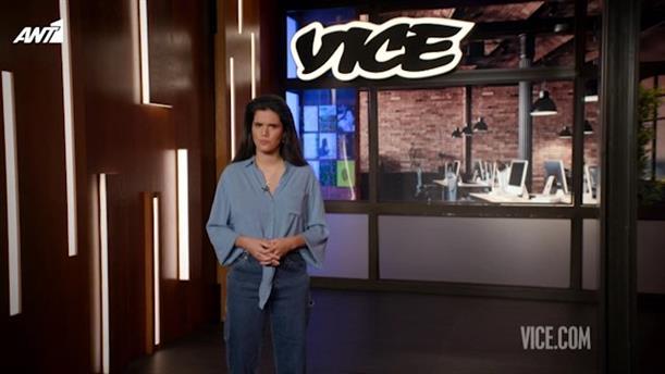 VICE – Επεισόδιο 44 – 8ος κύκλος