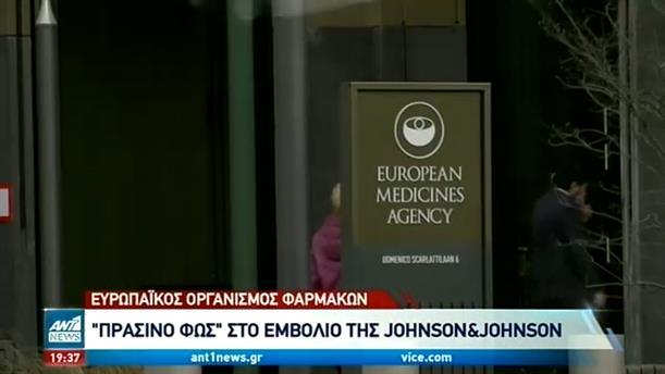 Κορονοϊός - ΕΕ: Πράσινο φως για το εμβόλιο της Johnson & Johnson