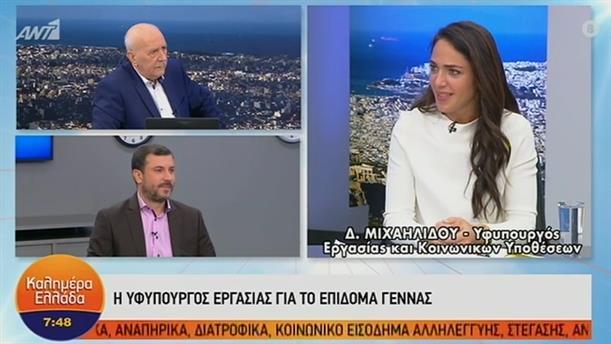 Δόμνα Μιχαηλίδου – ΚΑΛΗΜΕΡΑ ΕΛΛΑΔΑ – 05/12/2019