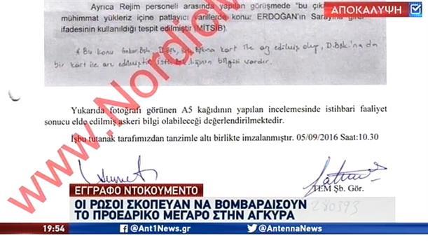 Η Ρωσία ήθελε να βομβαρδίσει το Μέγαρο του Ερντογάν στην Άγκυρα!