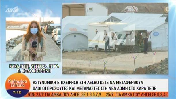 Αστυνομική επιχείρηση στη Λέσβο ώστε να μεταφερθούν οι μετανάστες στη νέα δομή