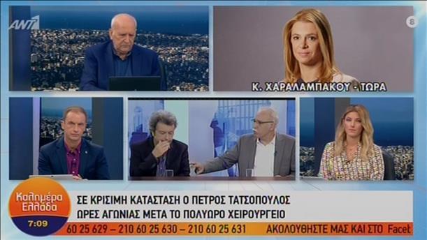 Αποσωληνώθηκε αλλά παραμένει στην εντατική ο Πέτρος Τατσόπουλος