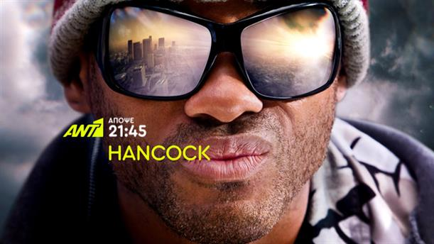 Hancock – Πέμπτη 23/5