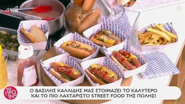 Street food - Το Πρωινό - 03/07/2020