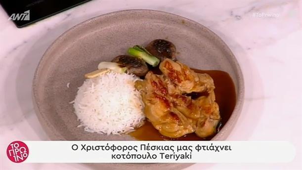 Κοτόπουλο Teriyaki – Το Πρωινό – 16/01/2020