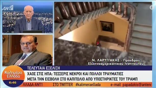 """Ο Νίκος Λαρυγγάκης στην εκπομπή """"Καλημέρα Ελλάδα"""""""