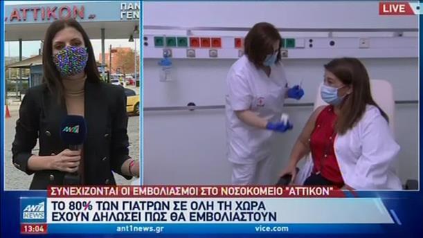 Κορονοϊός: Εντατικοί οι εμβολιασμοί υγειονομικών υπαλλήλων