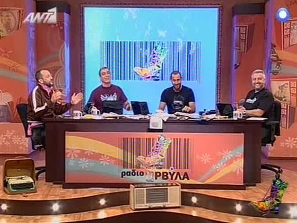 Ράδιο Αρβύλα 02-12-2009