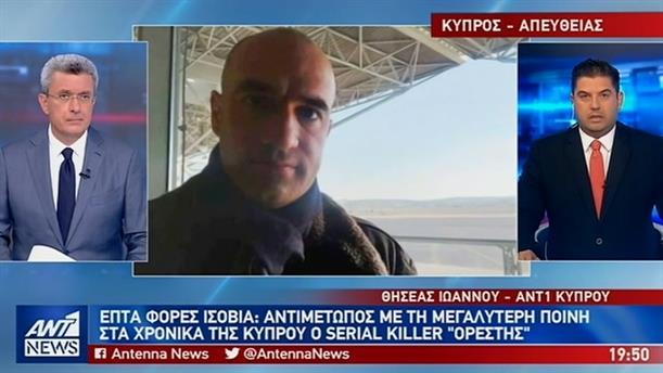 Κύπρος: αντιμέτωπος με τη μεγαλύτερη ποινή στα χρονικά ο serial killer