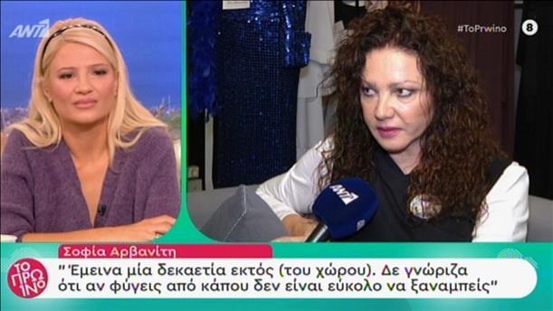 """Σοφία Αρβανίτη: Δεν βάζω """"Χ"""" στον γάμο, αλλά είμαι """"αλητάκι"""" στις σχέσεις μου"""