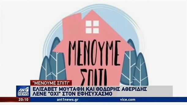 «Μένουμε σπίτι»: δεν είναι πανικός, είναι στάση ζωής, λένε διάσημοι Έλληνες