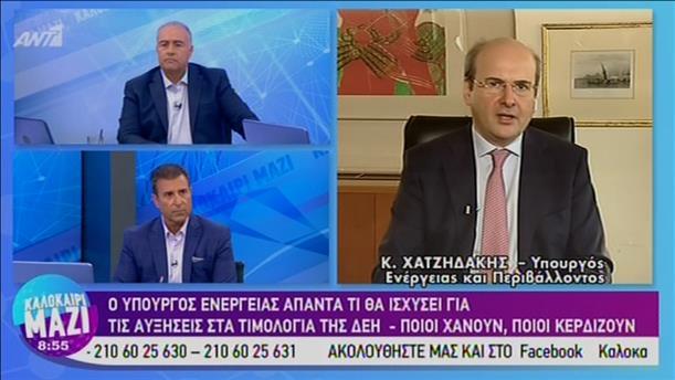 """Ο Κ. Χατζηδάκης στην εκπομπή """"Καλοκαίρι Μαζί"""""""