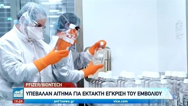Στην τελική ευθεία η διανομή των εμβολίων του κορονοϊού