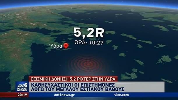 Ισχυρός σεισμός στην Ύδρα