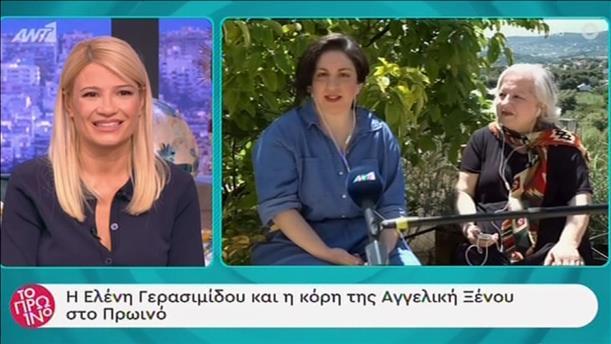 Η Ελένη Γερασιμίδου και η κόρη της Αγγελική Ξένου, στην εκπομπή «Το Πρωινό»