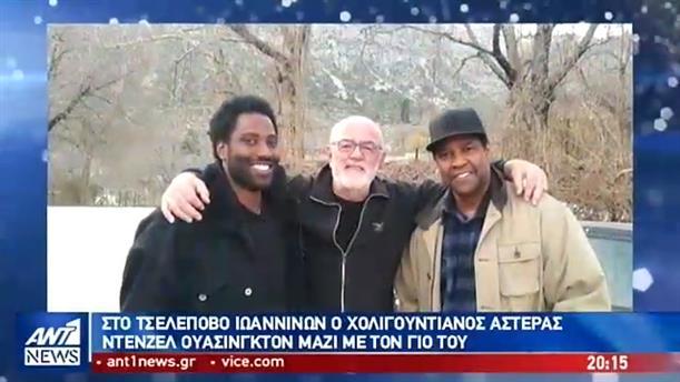 Ο Ντένζελ Ουάσιγκτον ήρθε στην Ελλάδα για… συμπαράσταση στον γιό του