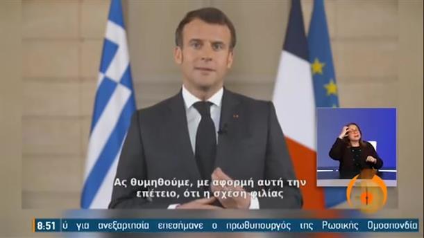 Το μήνυμα του Εμανουέλ Μακρόν για την επέτειο της Ελληνικής Επανάστασης